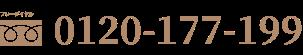 0120-177-199